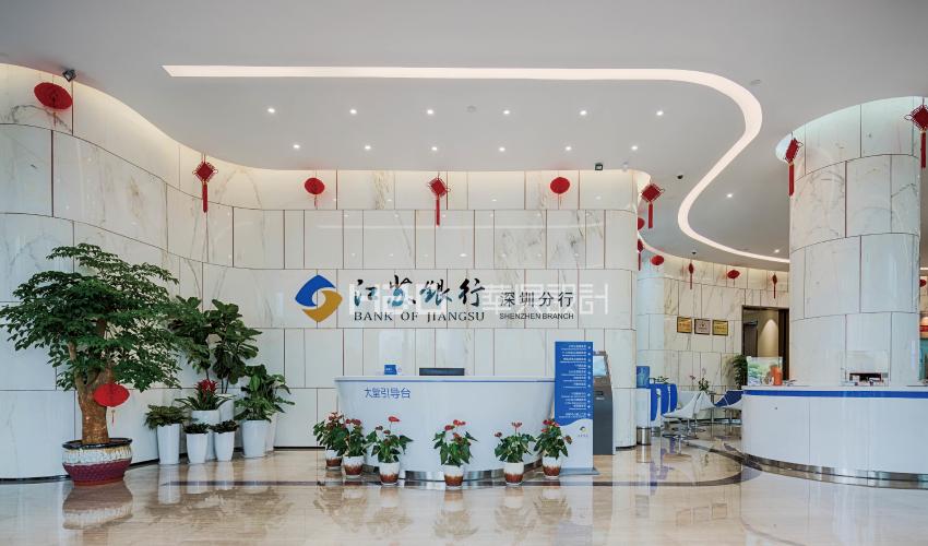2江苏银行深圳分行 (1)