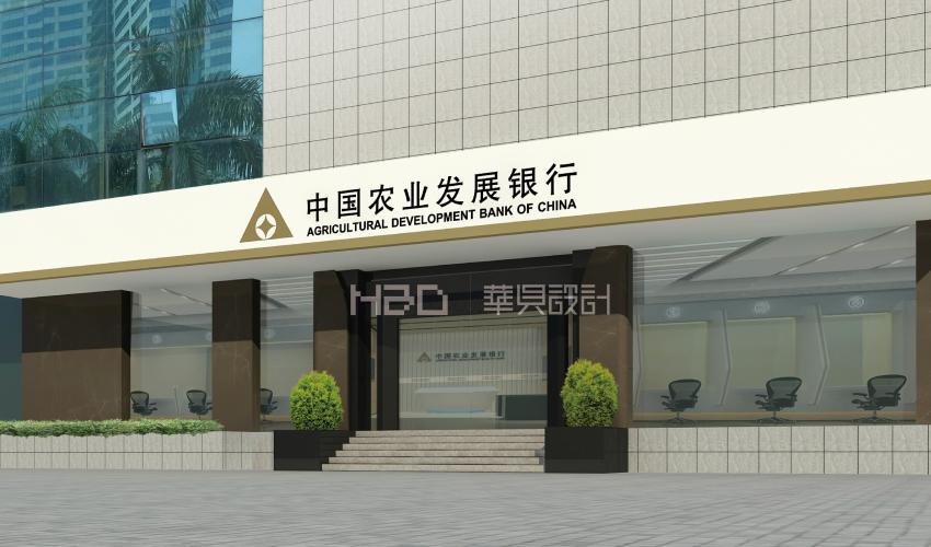 6中国农业发展银行深圳分行 (1)